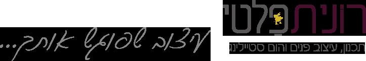 רונית פלטי – מעצבת פנים